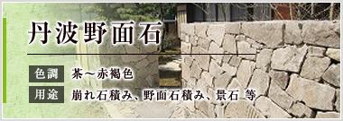 丹波野面石