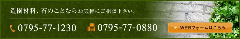 造園材料、石のことならお気軽にご相談下さい。 TEL:0795-77-1230 FAX:0795-77-0880 webフォームはこちら
